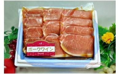 0006-012 豚肉ポークワイン