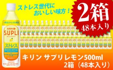 [№5840-1384]キリン サプリ レモン500ml (2箱48本入り)【機能性表示食品】