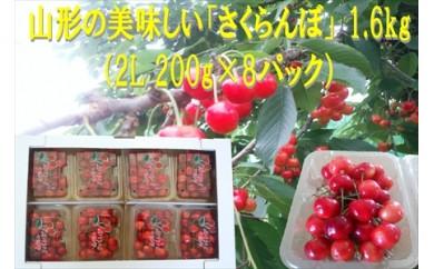 0032-002 さくらんぼ(佐藤錦か紅秀峰)パック詰め 2L 1.6kg