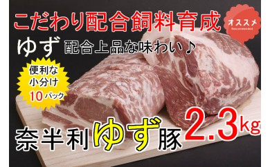 N707 標高400m こだわり配合飼料育成!奈半利ゆず豚満喫セット(2.3kg程度)