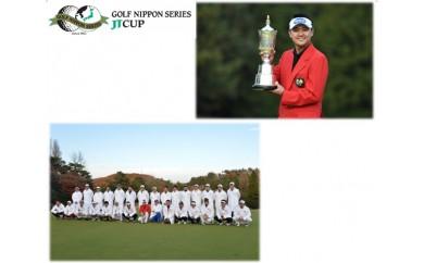 25-01【期間限定】第54回ゴルフ日本シリーズJTカップ観戦チケット 2枚(各日共通券)