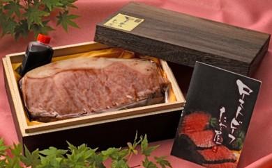 [№5754-0340]松阪牛サーロインローストビーフ