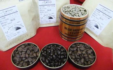 [№5754-0341]プレミアムオーダーメイド焙煎コーヒー豆