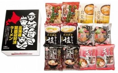 【A190】北海道 繁盛店ラーメン対決12食入り