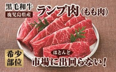【B43016】希少部位!黒毛和牛ランプ肉しゃぶしゃぶ
