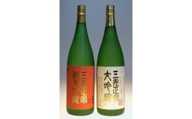 B2 特選三光地酒セット