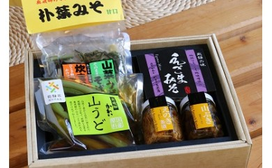 【0010-0065】飛騨の山里の味セット(朴葉みそ入り)
