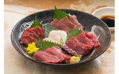 1-1020 桜屋 宇土コラボ商品!馬刺し5種食べ比べセット