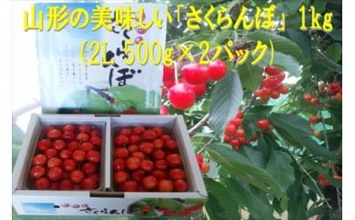 0032-001 さくらんぼ(佐藤錦か紅秀峰)2L 1kg
