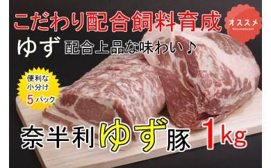 me012 こだわり配合飼料育成!奈半利ゆず豚満喫セット(1kg程度)