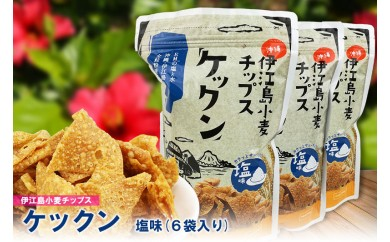 【全粒粉】伊江島小麦チップス ケックン 塩味