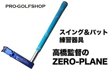 Y039 ゴルフスイング&パット練習器具 高橋監督のZERO-PLANE[青]【1730pt】