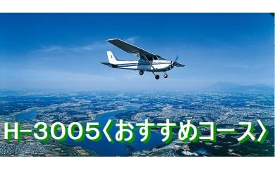 H-3005 遊覧飛行体験<おすすめコース>