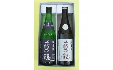 <地酒>萩の鶴 清酒 極上純米酒・手造り純米酒セット【1025859】