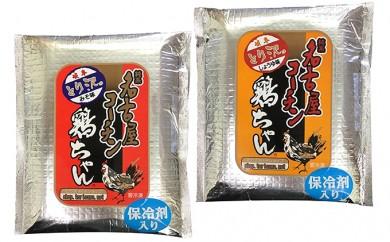 [№5533-0004]名古屋コ-チン 鶏ちゃんセット(海津)