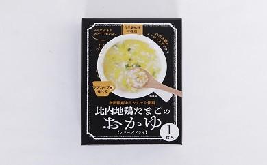50P5301 比内地鶏たまごのおかゆ【50P】