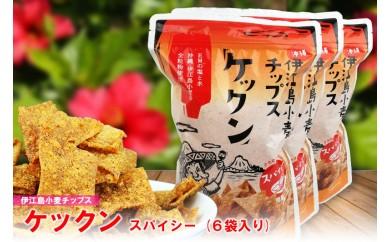 【全粒粉】伊江島小麦チップス ケックン スパイシー味
