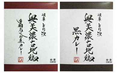 [№5533-0006]奥美濃古地鶏 カレ-セット(海津)