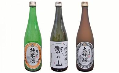 2-007E14 朝日山 萬寿盃、朝日山 純米吟醸、朝日山 純米酒