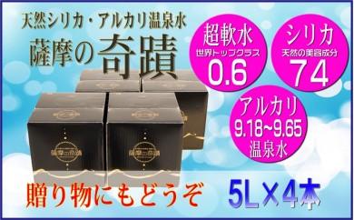 A-303 超軟水(硬度0.6)のシリカ水【薩摩の奇蹟】ギフトにもおすすめ5ℓ×4本