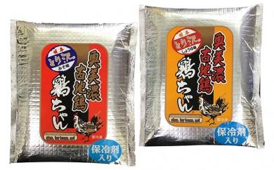 [№5533-0003]奥美濃古地鶏 鶏ちゃんセット(海津)