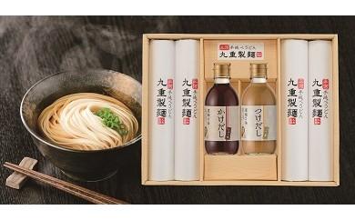 24.九重製麺特製 手延べうどんセット