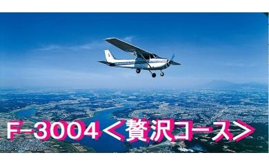 F-3004 遊覧飛行体験<贅沢コース>