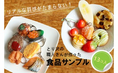 [№5533-0010]食品サンプル13個入り(海津)