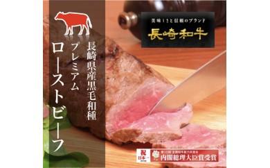 長崎県産黒毛和牛プレミアムローストビーフ