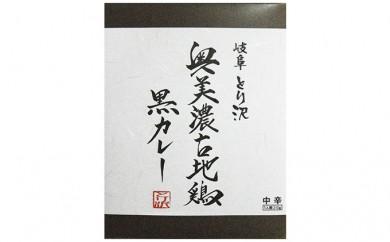 [№5533-0008]奥美濃古地鶏 黒カレ-(海津)