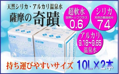 Z-804 超軟水(硬度0.6)のシリカ水【薩摩の奇蹟】使いやすい10ℓ×2本