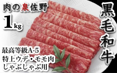 B153 最高等級A-5 特上ウデ・モモ肉しゃぶしゃぶ用