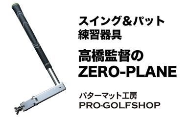 Y041 ゴルフ練習器具 高橋監督のZERO-PLANE[バルク](銀)【1590pt】