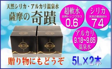 Z-703 超軟水(硬度0.6)のシリカ水【薩摩の奇蹟】ギフトにもおすすめ5ℓ×2本