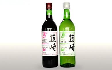 10-1.『韮崎ワイン』赤白2本セット
