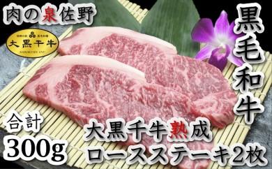 B474 大黒千牛黒毛和牛熟成ロースステーキ2枚(300g)