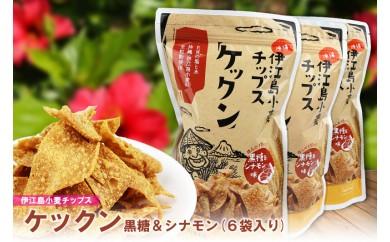 【全粒粉】伊江島小麦チップス ケックン 黒糖&シナモン味