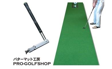 Y052 ゼロプレーン&45cm×4mパターマット【ゴルフセット商品】【2120pt】