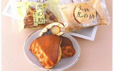 どら焼き好きの方へ◆おもてなしの逸品「西東京の逸品詰合せ」コース