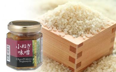 [№5706-0060]29年産米「ササニシキ親子米」食べ比べ+「小ねぎ味噌」セット