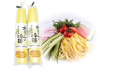 [№5668-0149]オリーブ冷麺 2袋セット