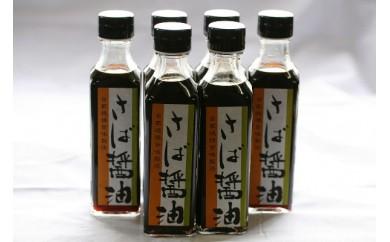 鯖醤油セット(A283)