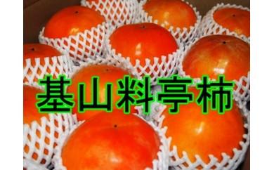 D-019 ★超高級★基山料亭柿(富有柿)4L玉5kg【20セット限定】