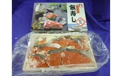 【B0503】堀内水産食品 紅鮭飯寿し1kg化粧箱