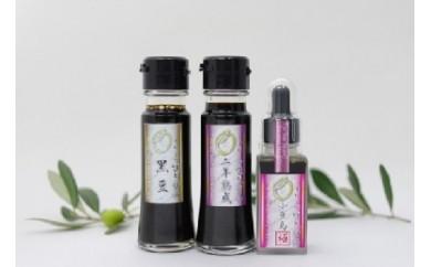 [№5668-0167]オリーブ燻製醤油 3種セット