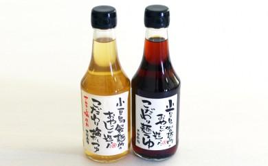 [№5668-0148]小豆島製麺所のおやじが造った『こだわり塩だしつゆ』&『こだわり麺つゆ』のセット