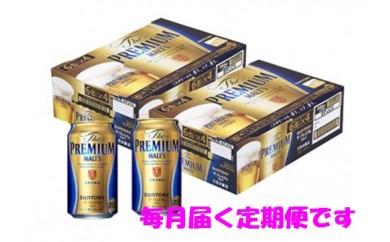 サントリープレミアムモルツ350ml×24缶×2ケースが毎月1回届く定期便