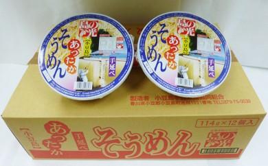 [№5668-0088]島の光 あったかカップ素麺