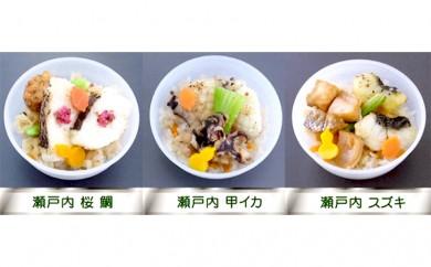 [№5668-0181]小豆島 潮彩小丼 春の3種セット