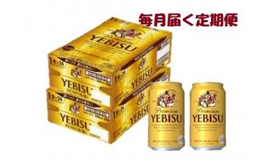 サッポロヱビスビール350ml×24缶×2ケースが毎月1回届く定期便